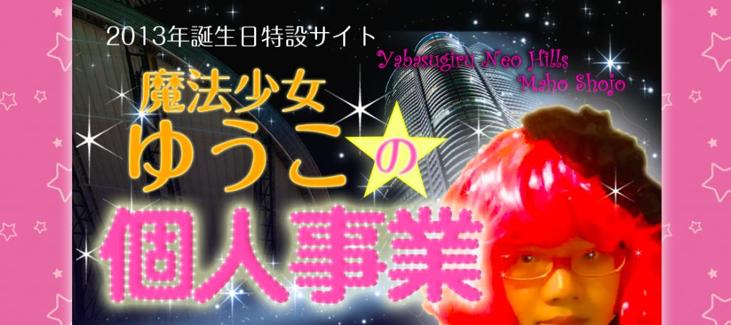 スクリーンショット 2014-08-01 18.36.36